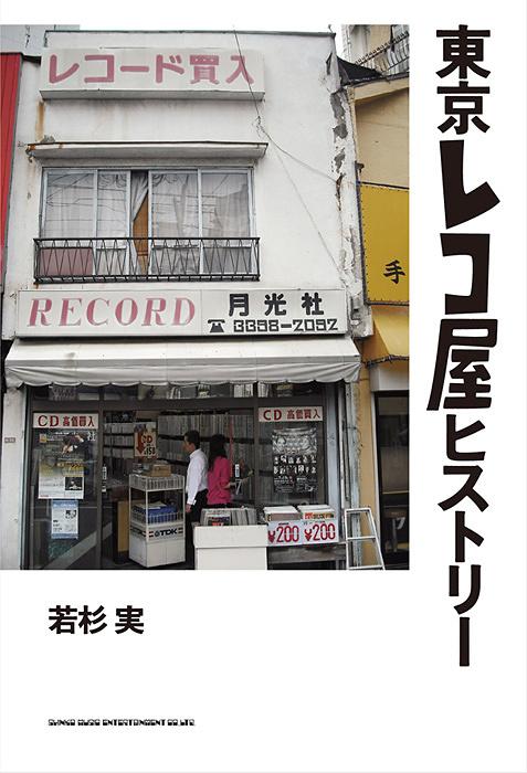 若杉実『東京レコ屋ヒストリー』表紙
