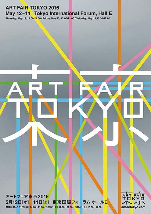 『アートフェア東京2016』メインビジュアル