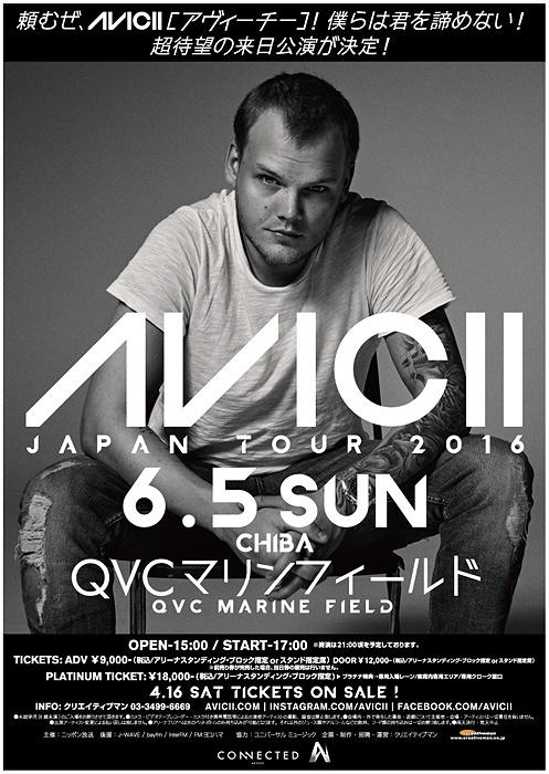『Avicii JAPAN TOUR 2016』千葉公演ポスタービジュアル