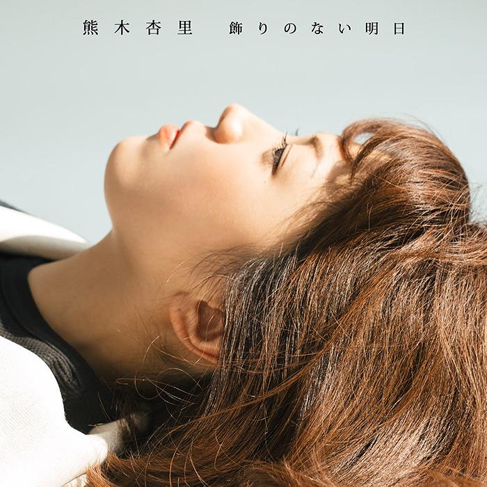 熊木杏里『飾りのない明日』初回限定盤TYPE-Aジャケット