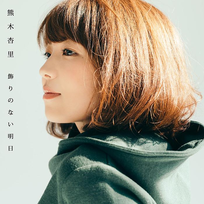熊木杏里『飾りのない明日』初回限定盤TYPE-Bジャケット