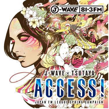 「J-WAVE×TSUTAYA ACCESS!キャンペーン」ビジュアル