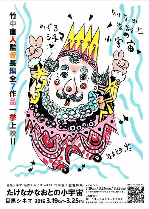 『目黒シネマ 名作チョイス vol.14 竹中直人監督特集~たけなかなおとの小宇宙~』フライヤービジュアル