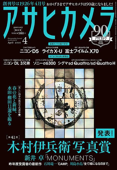 『アサヒカメラ』4月号表紙