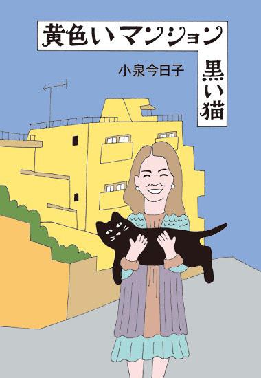 小泉今日子『黄色いマンション 黒い猫』表紙