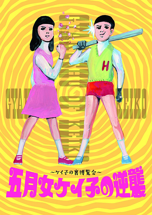 『五月女ケイ子の逆襲 ~ケイ子の裏博覧会~』メインビジュアル ©keiko sootome