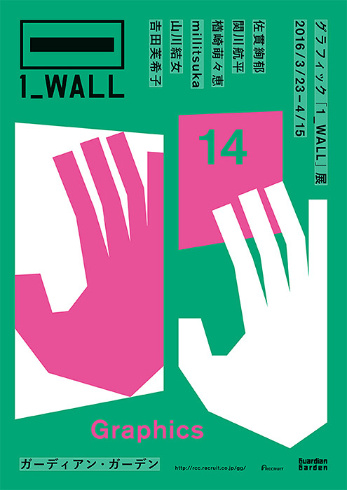 第14回グラフィック『1_WALL』展ポスタービジュアル