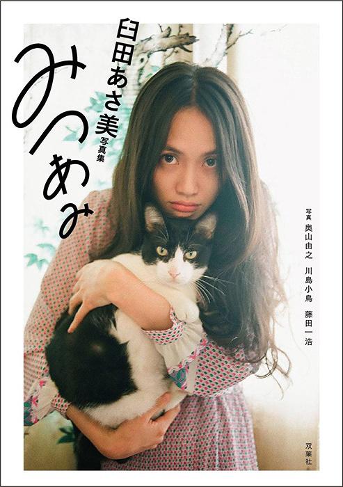 『臼田あさ美写真集 みつあみ』表紙