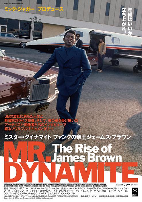 『ミスター・ダイナマイト:ファンクの帝王ジェームス・ブラウン』ポスタービジュアル ©2015 Mr. Dynamite L.L.C.