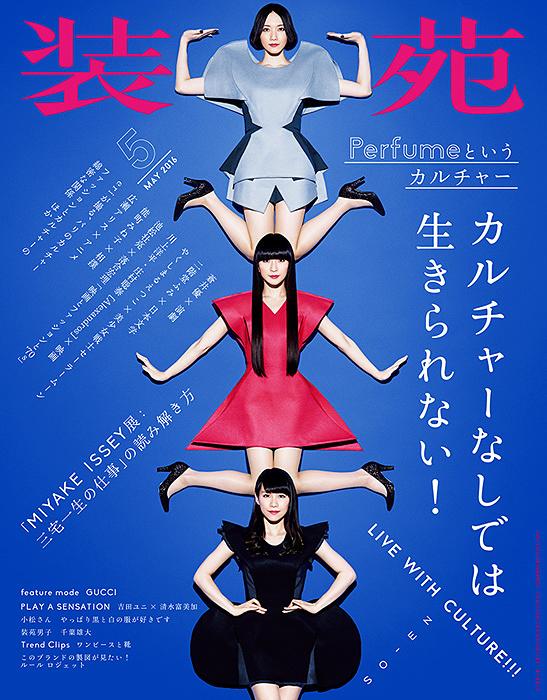 『装苑 2016年5月号』表紙