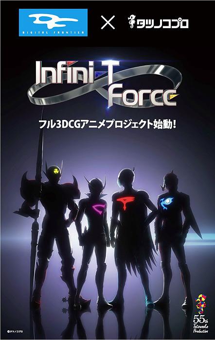 『Infini-T Force』ビジュアル ©タツノコプロ