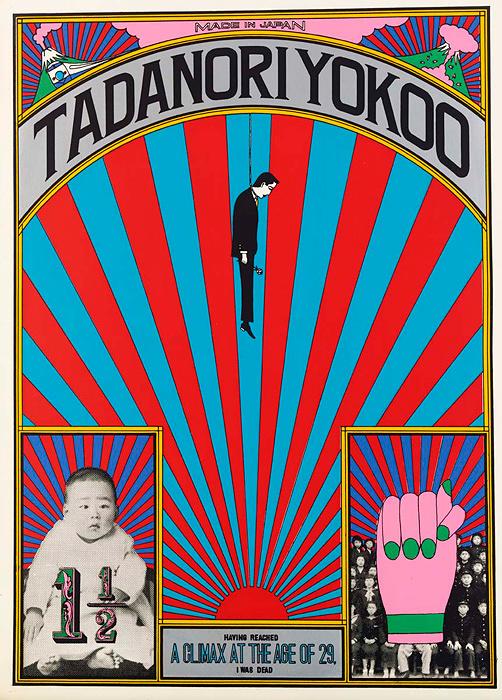 『TADANORI YOKOO(自主制作)』1965年 作家蔵(横尾忠則現代美術館寄託)