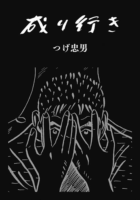 つげ忠男『成り行き』表紙