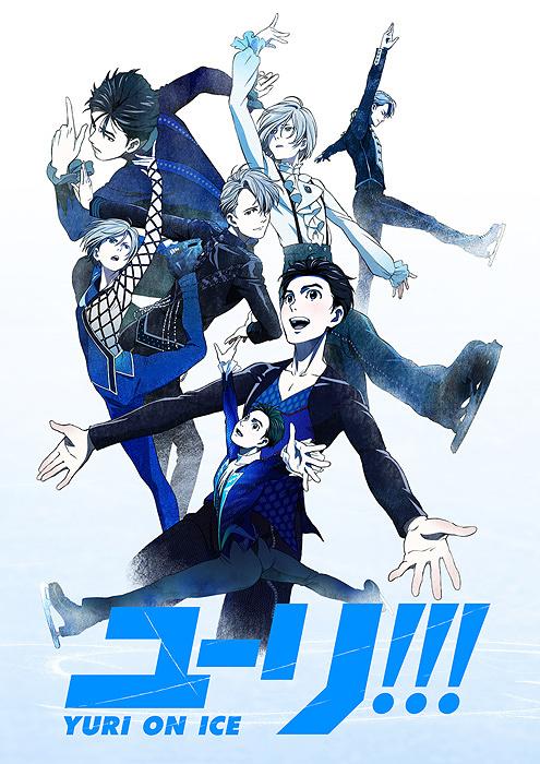 『ユーリ!!! on ICE』ティザービジュアル ©はせつ町民会/ユーリ!!! on ICE 製作委員会