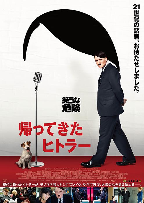 『帰ってきたヒトラー』ポスタービジュアル ©2015 MYTHOS FILMPRODUKTION GMBH & CO. KG CONSTANTIN FILM PRODUKTION GMBH