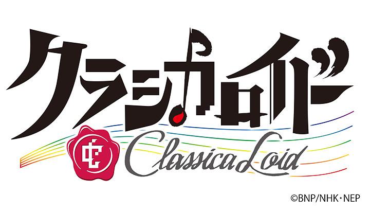 『クラシカロイド』ロゴ ©BNP/NHK・NEP
