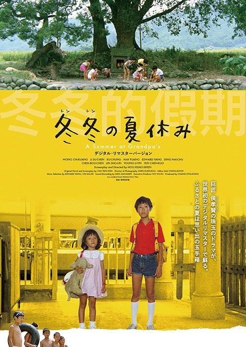 『冬冬の夏休み』 ©A MARBLE ROAD PRODUCTION, 1984 Taiwan