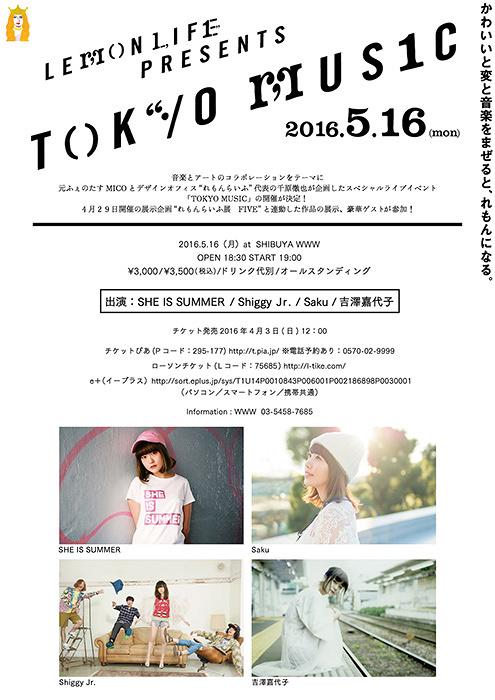『れもんらいふ TOKYO MUSIC Vol.1』ビジュアル