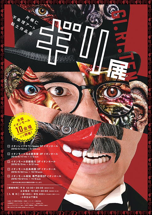 『片桐仁 不条理アート粘土作品展「ギリ展」』ビジュアル