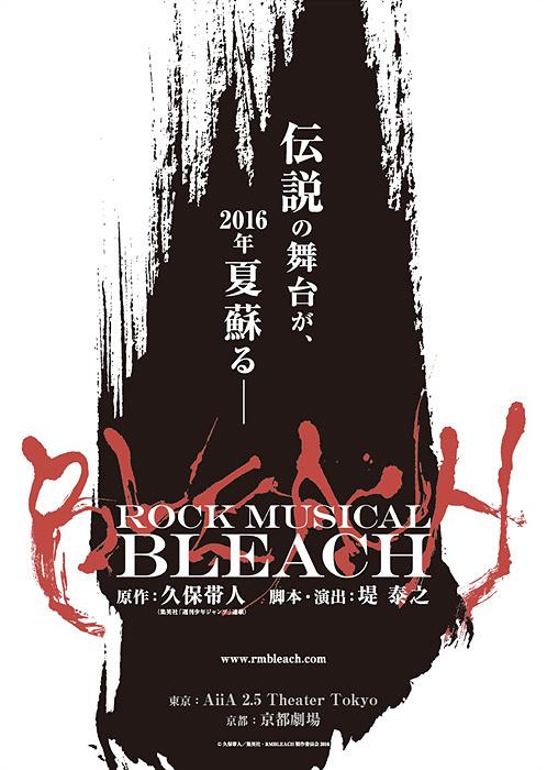 『ROCK MUSICAL BLEACH』 ©久保帯人/集英社・RMBLEACH製作委員会2016
