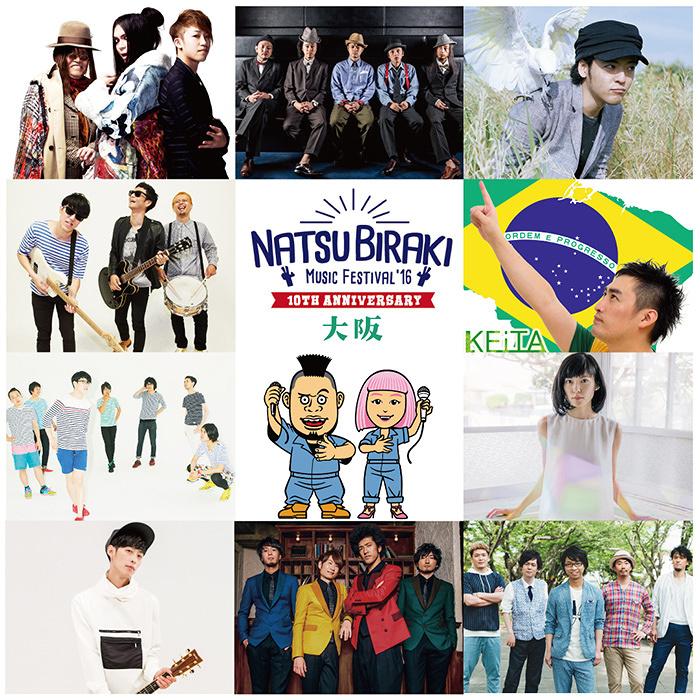 『夏びらきMUSIC FESTIVAL'16 ~10th Anniversary~大阪』出演アーティスト
