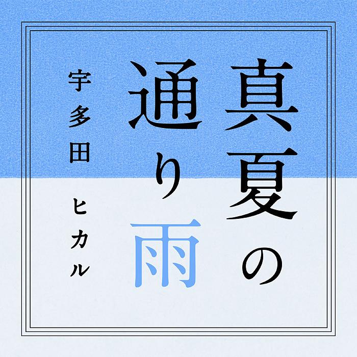 宇多田ヒカル『真夏の通り雨』ジャケット