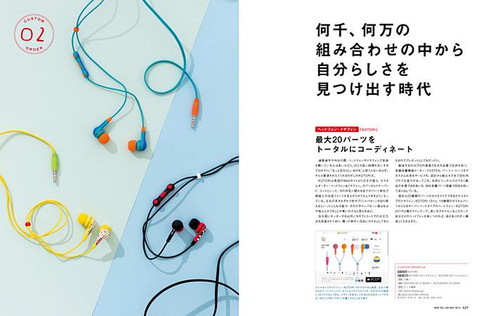 『月刊MdN 2016年5月号』より