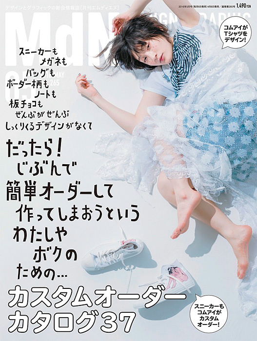 『月刊MdN 2016年5月号』表紙