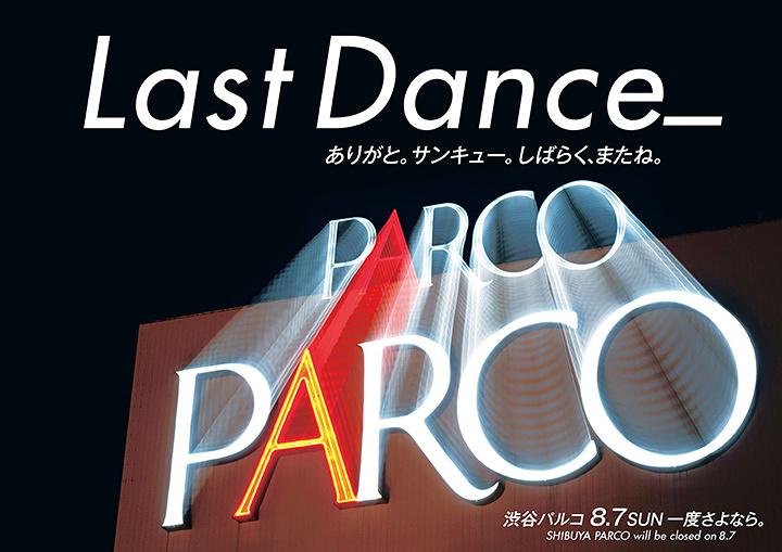 渋谷パルコ「Last Dance_キャンペーン」ロゴ編広告ビジュアル