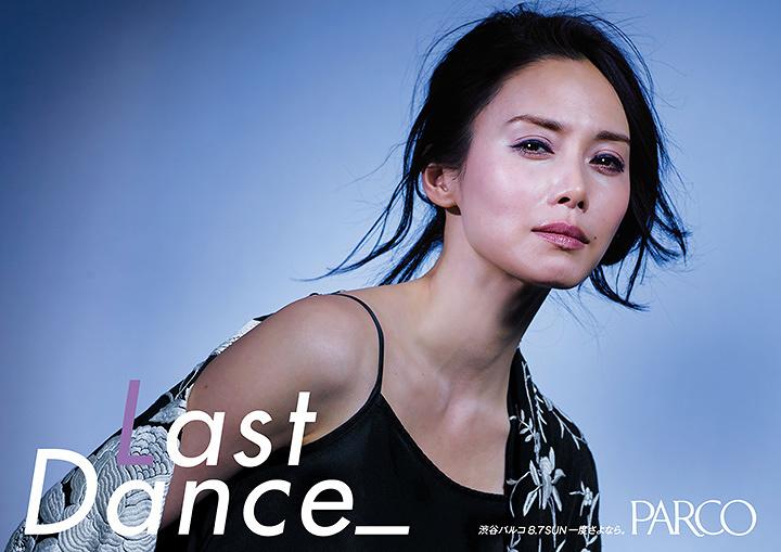 渋谷パルコ「Last Dance_キャンペーン」CAST編広告ビジュアル 中谷美紀
