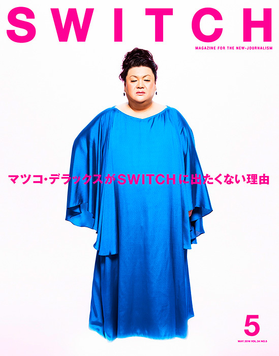 『SWITCH Vol.34 No.5』表紙