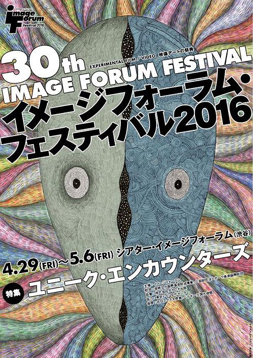 『イメージフォーラム・フェスティバル2016』フライヤービジュアル