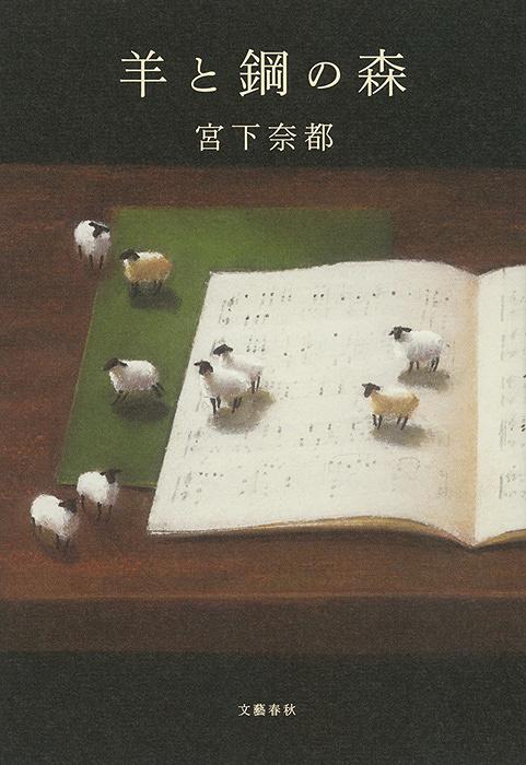 宮下奈都『羊と鋼の森』表紙(文藝春秋)