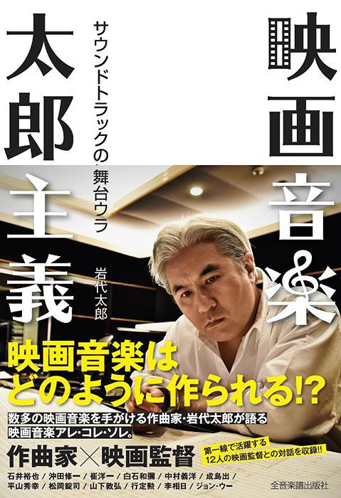 岩代太郎『映画音楽 太郎主義 サウンドトラックの舞台ウラ』表紙
