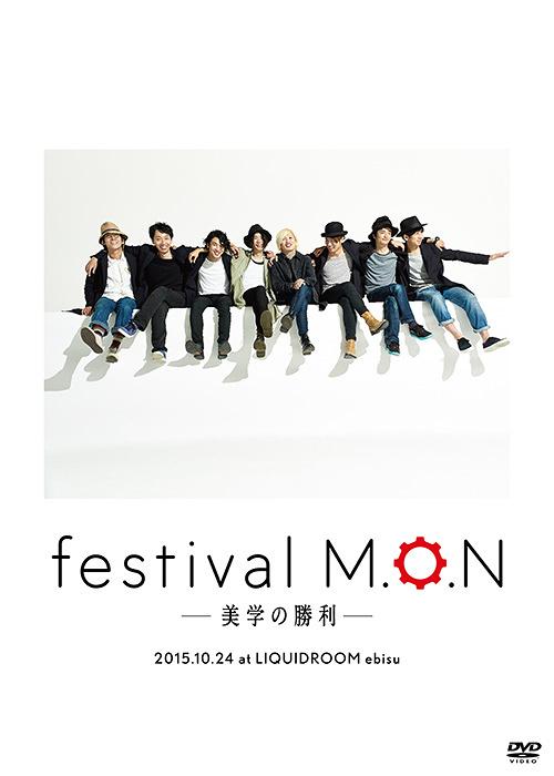 『festival M.O.N -美学の勝利-』ジャケット