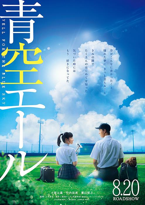 『青空エール』 ©2016 映画「青空エール」製作委員会 &xcopy;河原和音/集英社