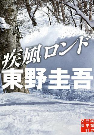 東野圭吾『疾風ロンド』 ©東野圭吾/実業之日本社