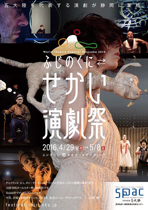『ふじのくに⇄せかい演劇祭2016』ビジュアル