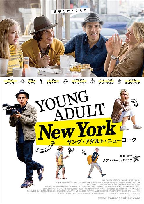 『ヤング・アダルト・ニューヨーク』ポスタービジュアル ©2014 InterActiveCorp Films, LLC.