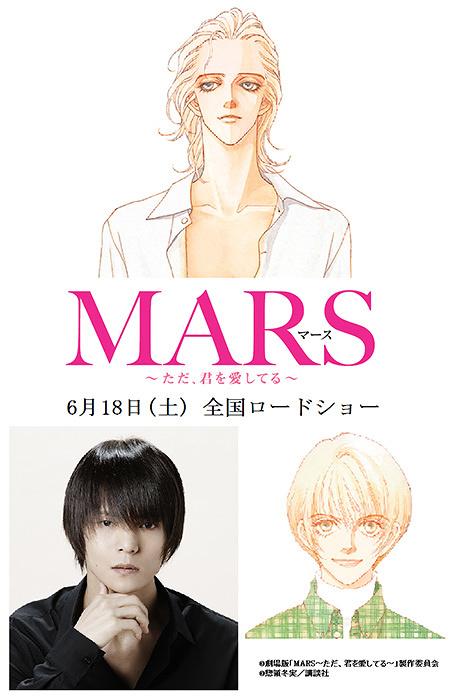『MARS~ただ、君を愛してる~』 ©劇場版「MARS~ただ、君を愛してる~」製作委員会 惣領冬実/講談社