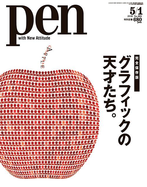 『Pen』No.404表紙