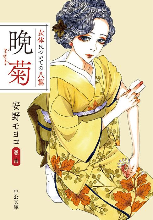 『女体についての八篇 晩菊』表紙