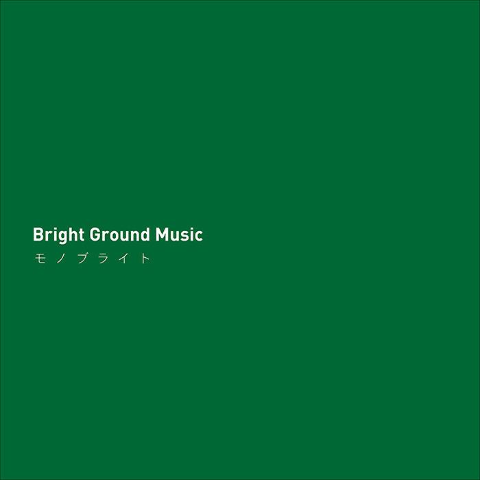 モノブライト『Bright Ground Music』ジャケット