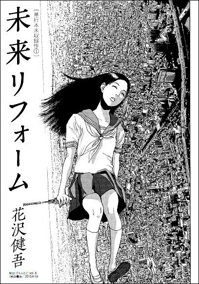 『KAWADE夢ムック 文藝別冊「花沢健吾 ヒーローなき世界を生きる」』より