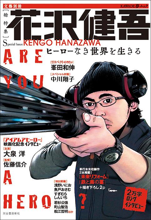 『KAWADE夢ムック 文藝別冊「花沢健吾 ヒーローなき世界を生きる」』表紙