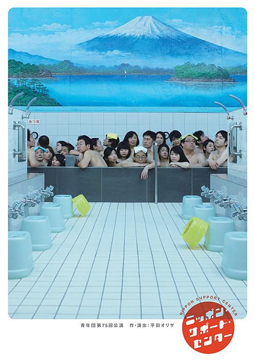 青年団第75回公演『ニッポン・サポート・センター』チラシビジュアル ©Takahito Sato & Norio Kudo