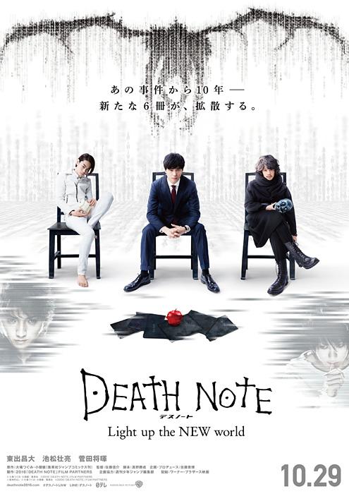 『デスノート Light up the NEW world』 ©2016「DEATH NOTE」FILM PARTNERS