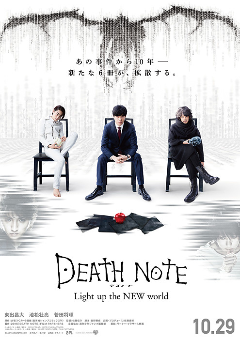 『デスノート Light up the NEW world』 ©2016「DEATH NOTE」FILM PARTNERS