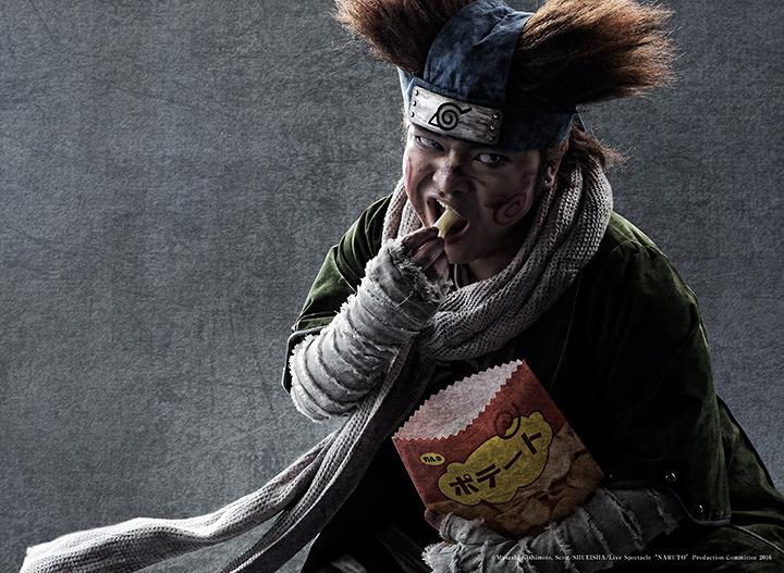 秋道チョウジ役の加藤諒 ©岸本斉史 スコット/集英社 ©ライブ・スペクタクル「NARUTO-ナルト-」