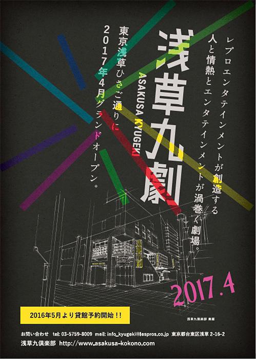 浅草九劇チラシビジュアル